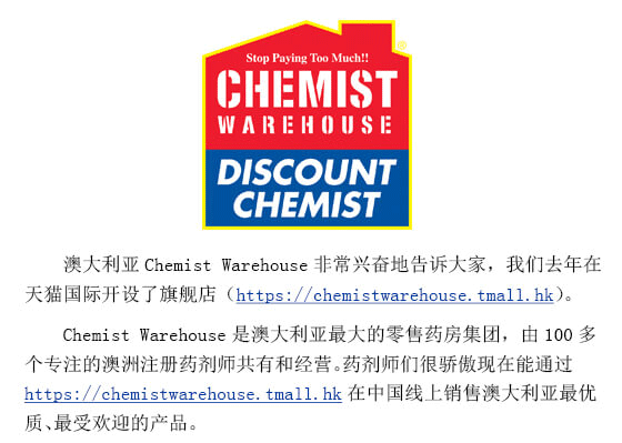 Chemist Warehouse Tmall China