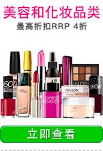 美妆高达60%折扣
